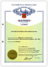 Патент на изобретение: грузовая тележка мостового крана