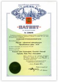 Патент на изобретение: подвесной грузоподъемный кран